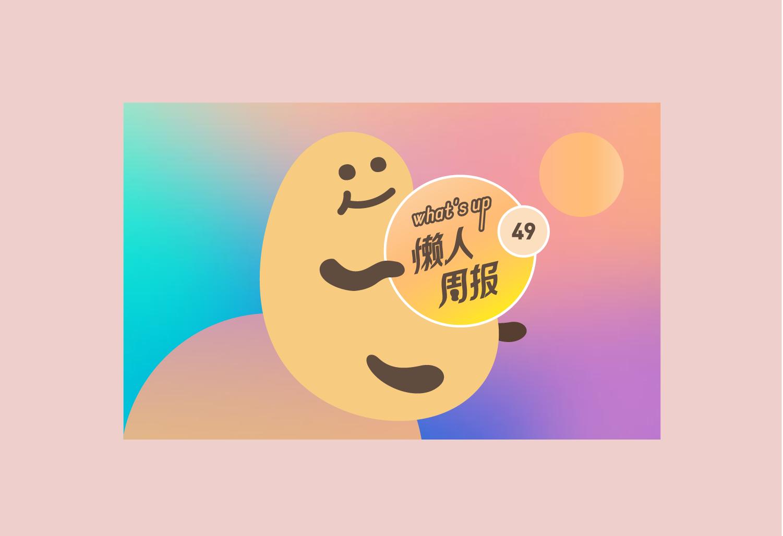 懒人周报49-网站内页.png